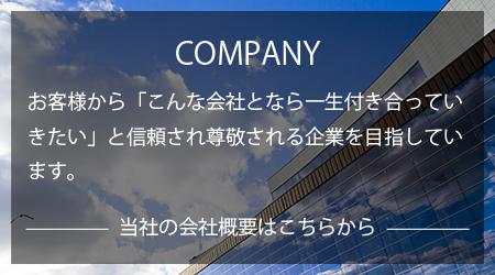 top_company_image01_2