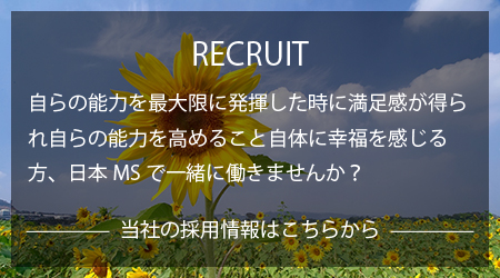 top_recruit_image01_2